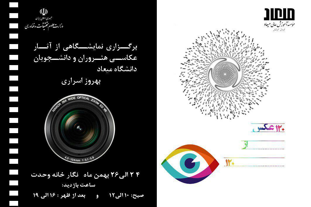 افتتاحیه نمایشگاه  عکاسی ۱۲۰ عکس از ۱۲۰ نگاه