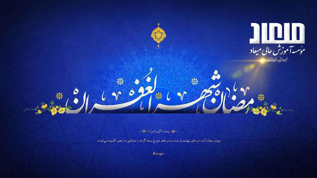 اسلایدر ۷ رمضان