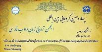 چهاردهمین گردهمایی بینالمللی انجمن ترویج زبان و ادب فارسی